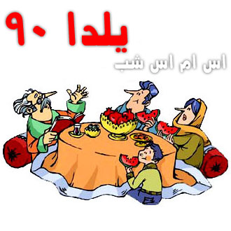 اس ام اس شب یلدا 90
