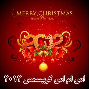 اس ام اس کریسمس 2012 انگلیسی با معنی فارسی