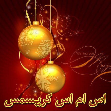 اس ام اس جدید تبریک کریسمس ۲۰۱۲