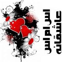 اس ام اس عاشقانه ۲۰۱۲