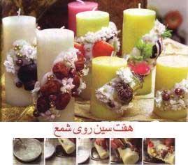 آموزش هفتسین روی شمع