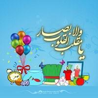 اس ام اس ها و جمله های جدید تبریک عید نوروز ۹۱