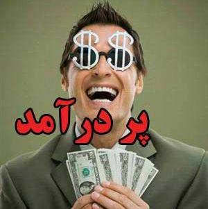 پر درآمد ترین شغل های ایران چیست !؟
