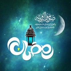 اس ام اس ماه مبارک رمضان 1391