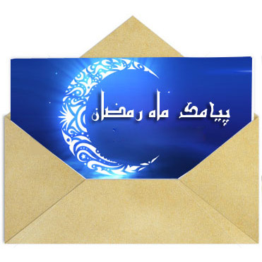 اس ام اس ویژه ماه مبارک رمضان