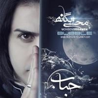 کد آهنگ های پیشواز جدید آلبوم حباب محسن یگانه + پخش آنلاین