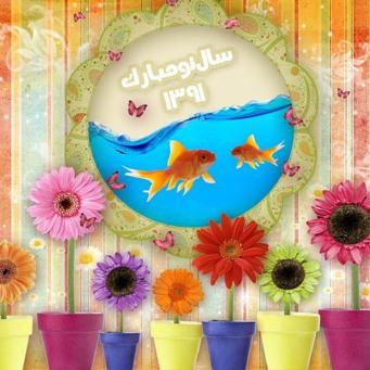 آهنگ های پیشواز ایرانسل مخصوص عید نوروز پیشواز نوروزی ۹۱