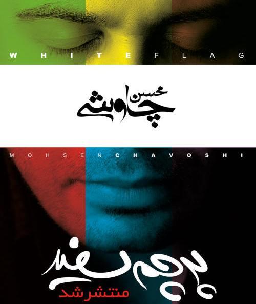 آلبوم پرچم سفید محسن چاووشی