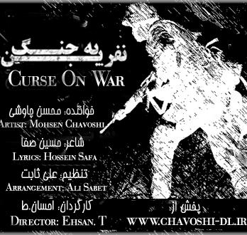 دانلود کلیپ نفرین به جنگ از محسن چاوشی