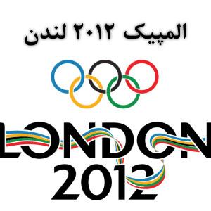شعار المپيك 2012 مشخص شد