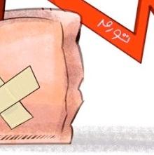 کاریکاتور / نرخ تورم از دست دولت در رفته است !