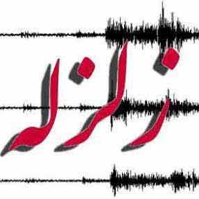 شیراز لرزید/اعزام تیمهای ارزیاب هلالاحمر به مناطق زلزلهزده