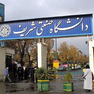 اخراج دانشجویان دانشگاه شریف از خوابگاه در صورت عدم جمع آوری قلیان