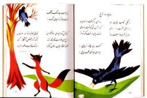 شعر معروف «روباه و زاغ» واقعاً سرودهی کیست؟