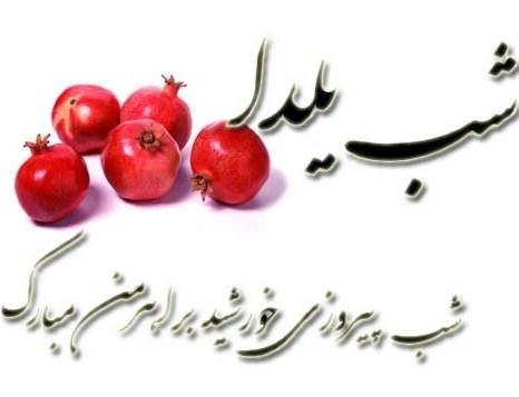شب یلدا(تاریخچه,میوه آرایی )+عکس