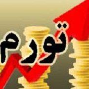 ایران در فهرست «جعلکنندگان نرخ تورم»!