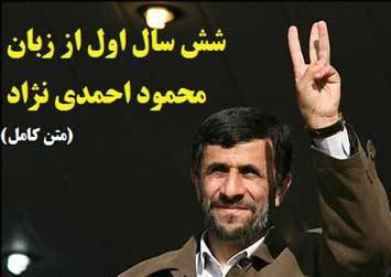 «متن کامل» سخنرانی منتشر نشده احمدی نژاد