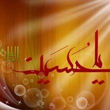 گزیده ای از اخلاق و رفتار امام حسین علیه السلام