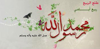 اس ام اس میلاد پیامبر و امام صادق (ع)