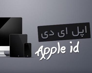خريد اپل ايدي