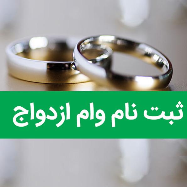ثبت نام وام ازدواج برای هر بانکی که بخواهید در تمامی شهرها