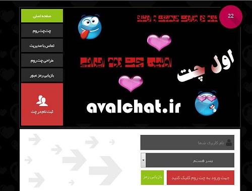 چت|چت روم|معرفی اول چت و سایت های زیرمجموع