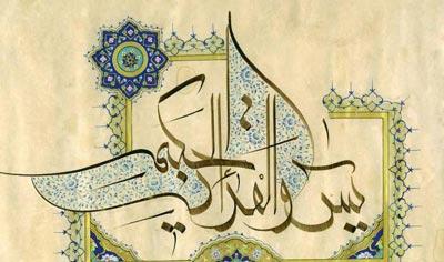 چرا به سورة يس قلب قرآن گفته مي شود؟